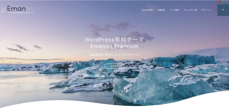 Emanon premiumのイメージ画像