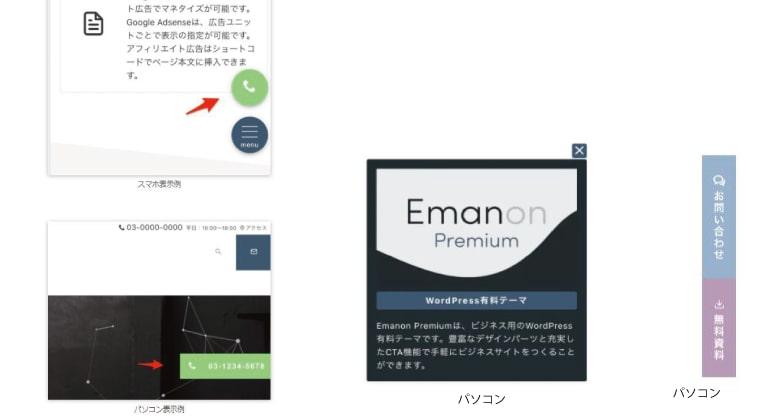 Emanon premiumのCTA4種類の画像