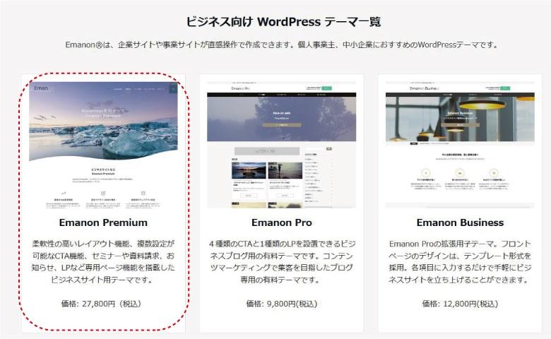 Emanon公式サイト、テンプレート選択部分のキャプチャ画像
