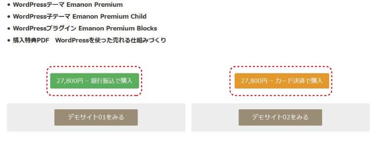 Emanon Premium支払い選択画面キャプチャ