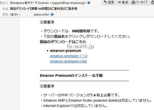 Emanon Premium購入完了メールのキャプチャ画像