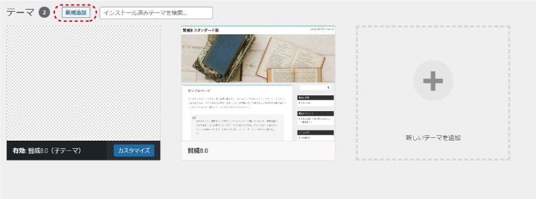 Wordpress管理画面「外観」⇒「テーマ」キャプチャ画像