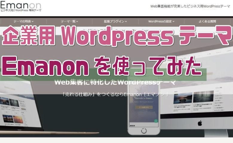 企業用WordpressテーマEmanonを使ってみた