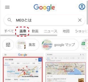 Googleで画像検索したキャプチャ画像