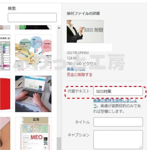 Wordpressで代替テキストを設定する部分を示すキャプチャ画像