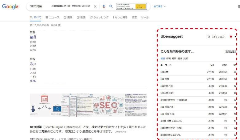Googlechromeでウーバーサジェストの拡張機能をインストールして検索したキャプチャ画像