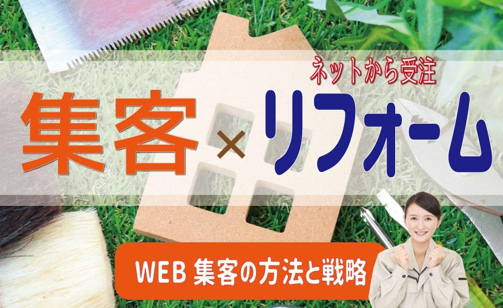 集客×リフォーム。ネットから受注、WEB集客の方法と戦略
