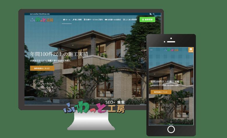 デモサイト(造園)ホームページキャプチャ画像PC版・SP版